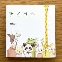 keigoさんのイラスト本『ケイゴ式』(実業之日本社/税抜1300円)