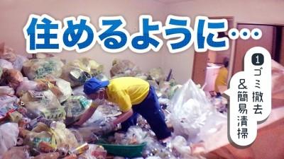 『5年分の生活ゴミ!ゴミ屋敷を大掃除【片付け編】』