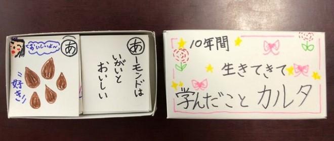 「全部読みたい」と反響があった10才の女の子自作カルタ 画像提供:ザ・ギース尾関さん