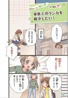 (『ヒミツのステキ女子☆レッスン』より)