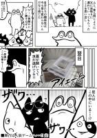 ニートが家族で虫取りに行ったレポ漫画
