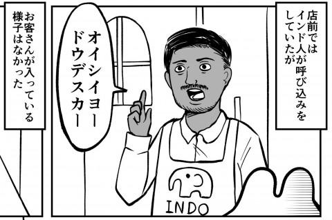 「初めてインド料理屋に行って困惑した話」(画像提供:カエルDXさん @kaeru_dx)