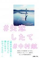 LINEノベル 中村航先生「#失恋したて」 単行本表紙