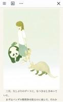 LINEノベル 中村航先生「#失恋したて」2/23
