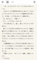 LINEノベル 中村航先生「#失恋したて」3/23