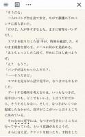 LINEノベル 中村航先生「#失恋したて」4/23