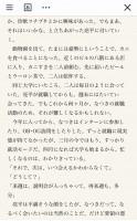 LINEノベル 中村航先生「#失恋したて」6/23