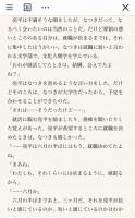 LINEノベル 中村航先生「#失恋したて」7/23