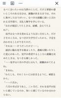 LINEノベル 中村航先生「#失恋したて」8/23