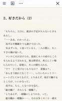 LINEノベル 中村航先生「#失恋したて」9/23