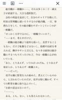 LINEノベル 中村航先生「#失恋したて」10/23