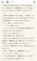 LINEノベル 中村航先生「#失恋したて」11/23