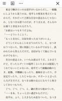 LINEノベル 中村航先生「#失恋したて」12/23
