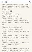 LINEノベル 中村航先生「#失恋したて」13/23