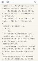 LINEノベル 中村航先生「#失恋したて」14/23
