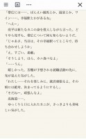 LINEノベル 中村航先生「#失恋したて」15/23