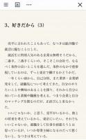 LINEノベル 中村航先生「#失恋したて」16/23