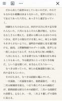 LINEノベル 中村航先生「#失恋したて」17/23