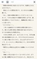 LINEノベル 中村航先生「#失恋したて」18/23