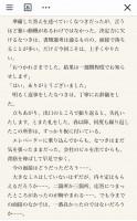 LINEノベル 中村航先生「#失恋したて」19/23