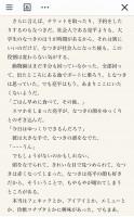 LINEノベル 中村航先生「#失恋したて」21/23