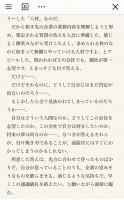 LINEノベル 中村航先生「#失恋したて」22/23