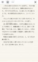LINEノベル 中村航先生「#失恋したて」23/23