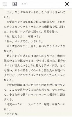 「#失恋したて」第1話 カット (C) LINE Corporation