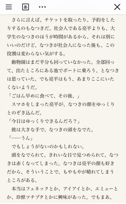 LINEノベル 中村航先生「#失恋したて」5/23