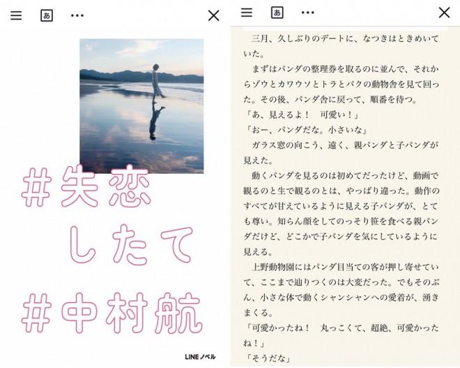 中村航先生のLINEノベルかき下ろし小説「#失恋したて」 (C) LINE Corporation