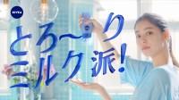 『ニベアミルキークリア洗顔料』の新CM「私はミルク派」篇より