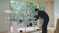 『住友林業』のシリーズCM「TREEing」篇より