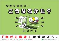 平成27年度「こうなるかも?」シリーズ/駅でのマナー編(提供/東京都交通局)