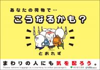 平成27年度「こうなるかも?」シリーズ/手荷物のマナー編(提供/東京都交通局)