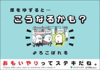 平成27年度「こうなるかも?」シリーズ/優先席でのマナー編(提供/東京都交通局)