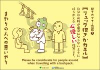 平成28年度「駅ナカマナー図鑑」シリーズ/手荷物のマナー編(提供/東京都交通局)