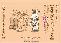 平成28年度「駅ナカマナー図鑑」シリーズ/車内のマナー編(提供/東京都交通局)