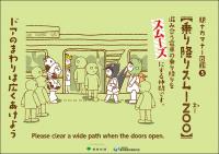 平成28年度「駅ナカマナー図鑑」シリーズ/乗車時のマナー編(提供/東京都交通局)