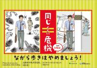 平成30年度「同じくらい…」シリーズ/駅でのマナー編(提供/東京都交通局)