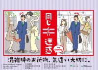 平成30年度「同じくらい…」シリーズ/手荷物のマナー編(提供/東京都交通局)