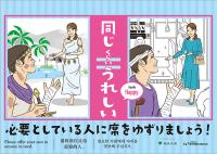平成30年度「同じくらい…」シリーズ/優先席でのマナー編(提供/東京都交通局)