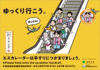 令和元年「グッドマナーで行こう」シリーズ/エスカレーターでのマナー編。(提供/東京都交通局)