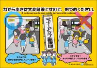 平成26年度「マナーアップ応援団」シリーズ/駅でのマナー編(提供/東京都交通局)