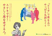 平成25年度「心がけてね スマート乗車」シリーズ/優先席でのマナー編(提供/東京都交通局)