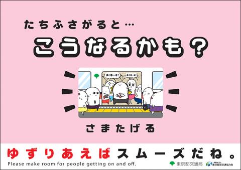平成27年度「こうなるかも?」シリーズ/乗車時のマナー編(提供/東京都交通局)