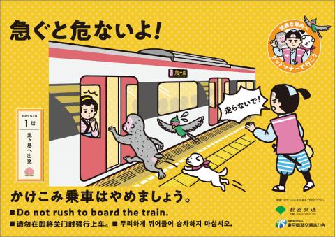 令和元年「グッドマナーで行こう」シリーズ/乗車時のマナー編。(提供/東京都交通局)