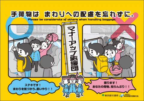 平成26年度「マナーアップ応援団」シリーズ/手荷物のマナー編(提供/東京都交通局)