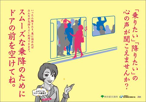 平成25年度「心がけてね スマート乗車」シリーズ/乗車時のマナー編(提供/東京都交通局)