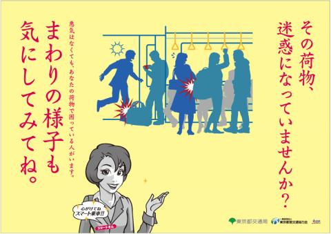 平成25年度「心がけてね スマート乗車」シリーズ/車内でのマナー編(提供/東京都交通局)