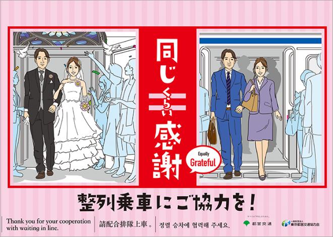 平成30年度「同じくらい…」シリーズ/乗車時のマナー編(提供/東京都交通局)